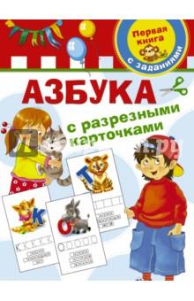 Азбука с разрезными карточками издательство аст азбука электроники