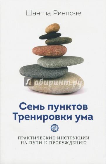 Семь пунктов тренировки ума, Ринпоче Ш.