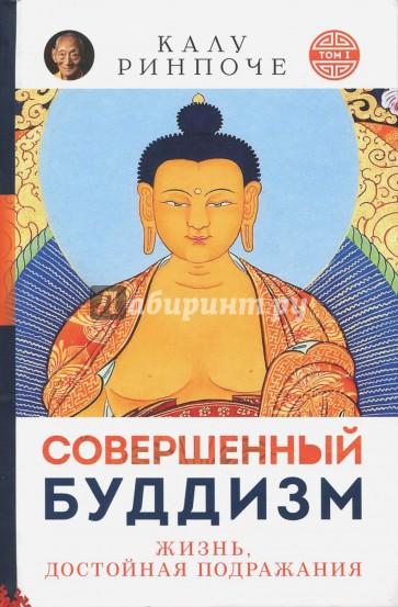 Совершенный буддизм: жизнь, достойная подражания, К. Ринпоче
