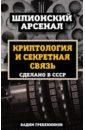 Криптология и секретная связь. Сделано в СССР, Гребенников Вадим Викторович