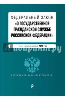 Новые законы российской федерации на 2018 год