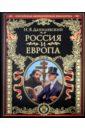 Россия и Европа, Данилевский Николай Яковлевич