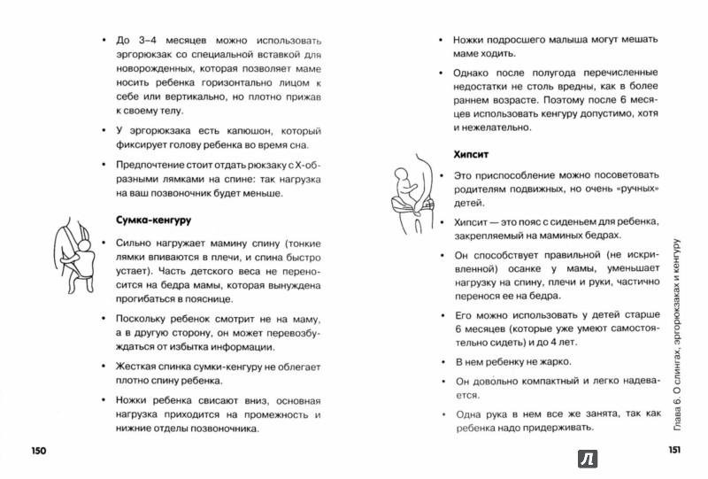 Иллюстрация 1 из 36 для Доктор аннамама, у меня вопрос. Как ухаживать за ребенком? - Анна Левадная | Лабиринт - книги. Источник: Лабиринт