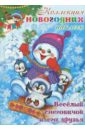 Веселый снеговичок и его друзья,