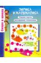 Логика и математика, Наумова О. М.