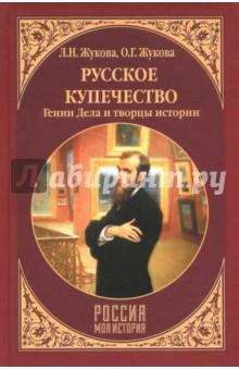 Русское купечество. Гении дела и творцы истории