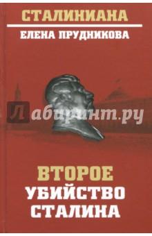 Второе убийство Сталина пошел козел на базар