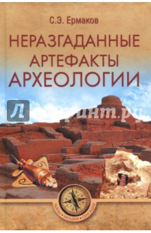 Неразгаданные артефакты археологии