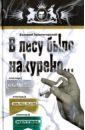 Зеленогорский Валерий Владимирович В лесу было накурено…