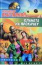 Планета на прокачку, Выставной Владислав Валерьевич