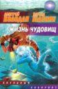 Жизнь чудовищ, Колодан Дмитрий Геннадьевич,Шаинян Карина Сергеевна