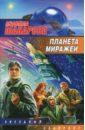 Макарова Людмила Планета Миражей