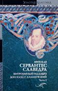 Хитроумный идальго Дон Кихот Ламанчский. В 2-х томах. Том 2