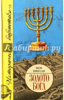 Золото Бога. Поиски пропавших сокровищ из Иерусалимского Храма дверь храма