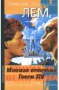 Лем Станислав Мнимая величина. Голем XIV
