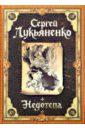 Недотепа. Иллюстрированное издание, Лукьяненко Сергей Васильевич