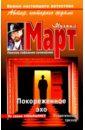 Март Михаил Георгиевич Покореженное эхо