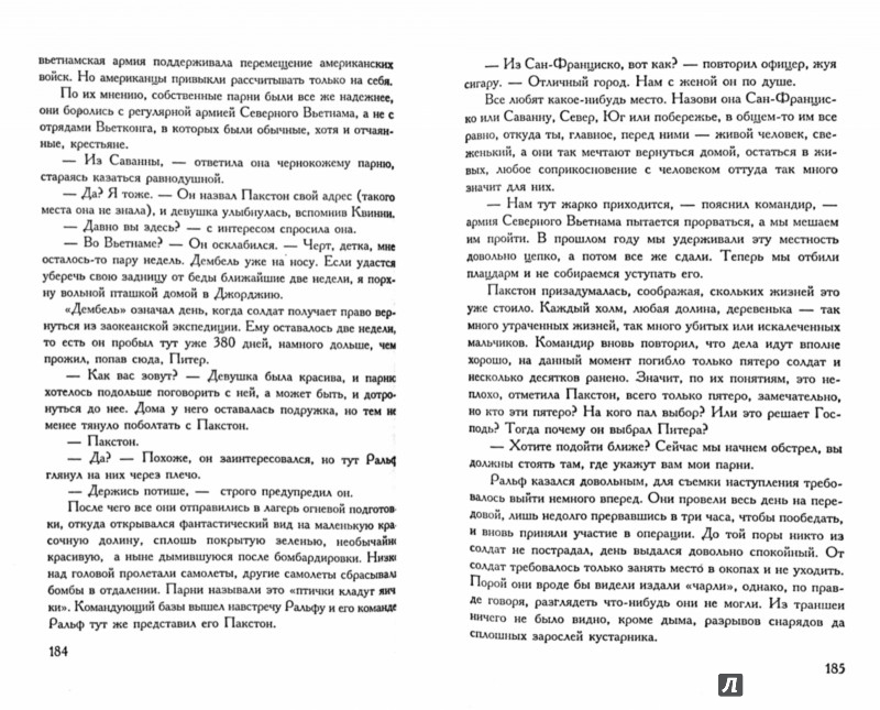 Иллюстрация 1 из 13 для Начать сначала - Даниэла Стил   Лабиринт - книги. Источник: Лабиринт