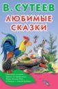 Любимые сказки, Сутеев Владимир Григорьевич