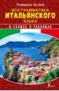 Вся грамматика итальянского языка в схемах и таблицах, Буэно Томмазо,Грушевская Евгения Геннадьевна