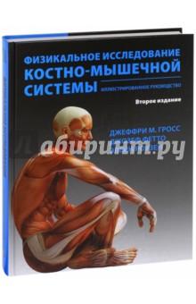 Физикальное исследование костно-мышечной системы терезхальми г т физикальное исследование в стоматологической практике