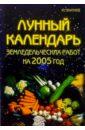 Знатков Ю. Лунный календарь земледельческих работ на 2005 год