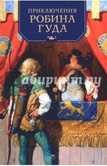 Купить Приключения Робина Гуда, Пальмира, Исторические повести и рассказы