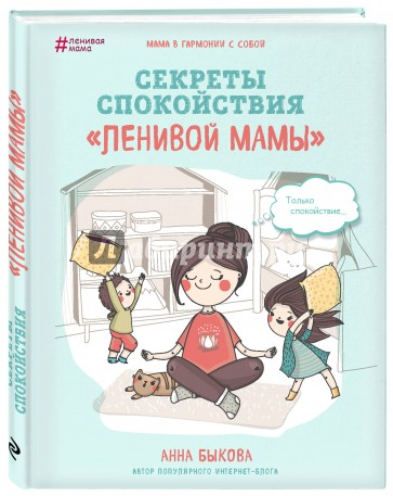 """Секреты спокойствия """"ленивой мамы"""" (с автографом), Быкова Анна Александровна"""