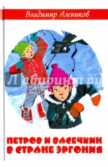 Петров и Васечкин в стране Эргония владимир алеников веселые истории про петрова и васечкина