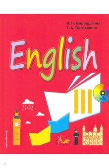 Английский язык. III класс. Учебник (+CD) шишкова и а cd rom mp3 английский для младших школьников часть 2