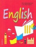 Английский язык. III класс. Учебник (+CD)