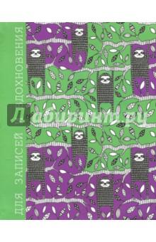 Книга для записей. 96 листов, А5, Ленивцы (ЕТИ596132) книга для записей модница 60580