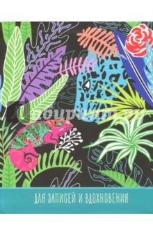 Книга для записей. 96 листов, А5, Яркий мир (ЕТИ596137) книга для записей модница 60580