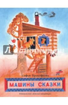 Машины сказки детская литература