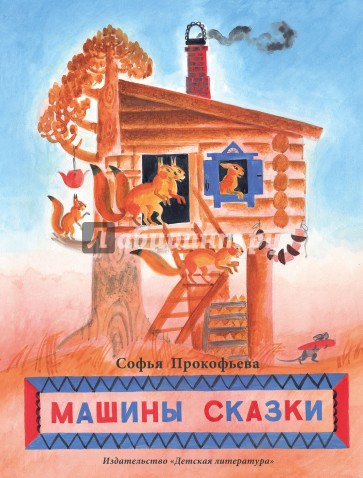 Машины сказки, Прокофьева Софья Леонидовна