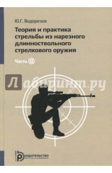 Теория и практика стрельбы из нарезного длинноствольного стрелкового оружия. В 2-х частях. Часть 2 инструмент для измерения ствола нарезного оружия в украине