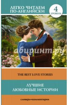 The Best Love Stories. Уровень 4 коллектив авторов english love stories