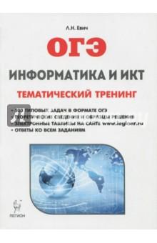 ОГЭ. Информатика и ИКТ. Тематический тренинг