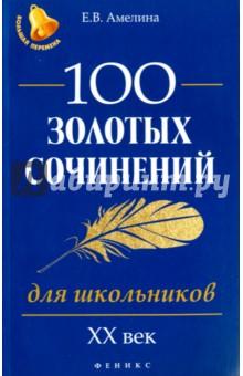 100 золотых сочинений для школьников. XХ век