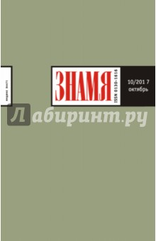 Журнал Знамя № 10. 2017