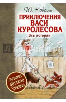 Приключения Васи Куролесова. Все истории азбука пять похищенных монахов