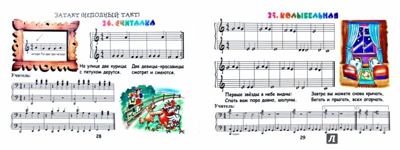 Иллюстрация 1 из 17 для Крохе-музыканту. Нотная азбука для самых маленьких. Часть I - Ирина Королькова   Лабиринт - книги. Источник: Лабиринт