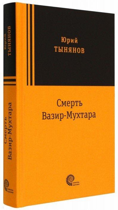 Иллюстрация 1 из 5 для Смерть Вазир Мухтара - Юрий Тынянов | Лабиринт - книги. Источник: Лабиринт