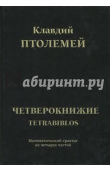 Тетрабиблос гусев и астрономия