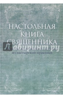 Настольная книга священника. Текст по изданиям 1903-1911 г. цена