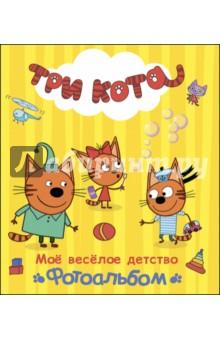 Zakazat.ru: Мое веселое детство. Фотоальбом.