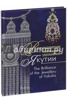 Великолепие ювелирных украшений Якутии отсутствует современное осмогласие гласовые напевы московской традиции