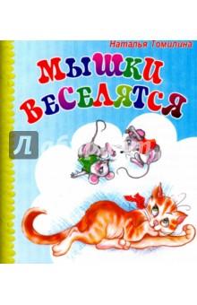 Купить Мышки веселятся, Примула, Отечественная поэзия для детей