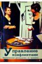 Киселева Анна Аркадьевна Управление конфликтами. Практическое руководство по тренингу