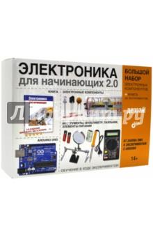 Электроника для начинающих 2.0. Большой набор электронных компонентов + книга (28 экспериментов) бесплатная доставка 10 шт лот 5 вт 1 5% ом металл оксид резистор